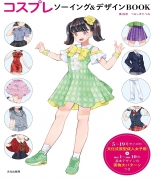 Cosplay Sewing & Design BOOK