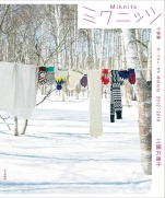 Mariko Mikuni. Miknits Accessories. The Best of Miknits 2012-2018