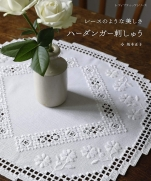 Masako Sakamoto Hardanger embroidery