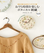 Botanical embroidery to enjoy your time at home