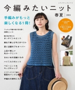 Knit I want to knit now Spring / Summer 2021
