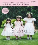 Yoshiko Tsukiori - This girls dress