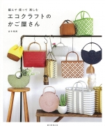 Eco-craft basket shop that you can enjoy by using it