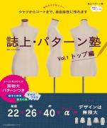 Magazine Pattern School Vol.1 Top Edition