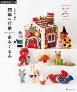 Crochet Four Seasons Events Amigurumi