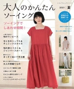Adult Easy Sewing 2021 Summer