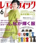 Lady Boutique 2021-06 June