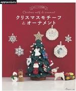 Cute crochet Christmas motifs & ornaments