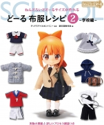 Doll Clothes Recipe 2 School Edition: Nendoroid Doll size can be made