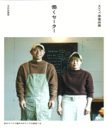 Naomi Hori. Working sweater