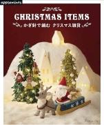 Christmas miscellaneous goods crochet