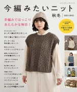 I want to knit now Fall / Winter 2021-2022