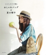 Outing bag and summer hat knitted with eco-andarya