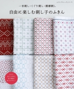 Sashiko cloth to enjoy freely