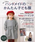 Handmade Easy Childrens Clothing 2021-2022 Fall / Winter