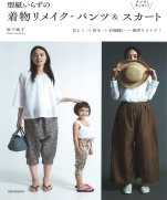 Kimono remake pants & skirts that do not require paper patterns