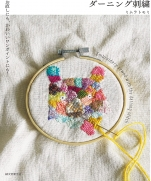 Darning Embroidery: For repairs and cute tips!