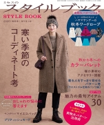 MRS Style Book Fall / Winter 2020 (Magazine)