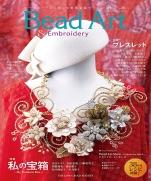 Bead Art 2021 Summer vol.38