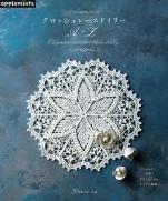 Crochet lace doily A-Z