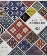 Traditional patterns even more Kogin-zashi continuous pattern design collection 88