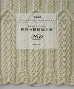 Hitomi Shida - New Edition - Couture Knitting Pattern Collection 260