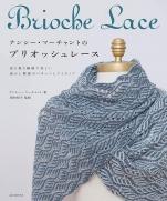 Nancy Merchant Brioche lace
