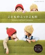 Childrens Knit Komono
