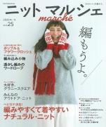 Knit Marche vol.25