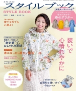 Mrs. Style Book Spring 2021 (Magazine)