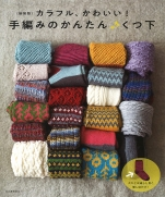 Colorful and cute! Easy hand-knitting ♪ Socks