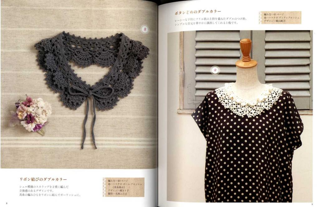 Wear hand-knitted collar