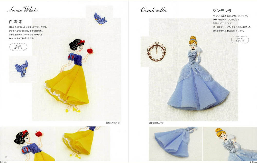 3D embroidery of Disney