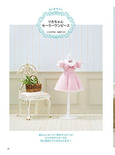 Easy & easy-to-understand felt Licca-chan hand-sewn all-season Book