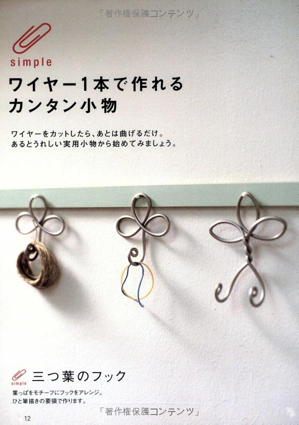 How to make a wire goods to enjoy in the living  book