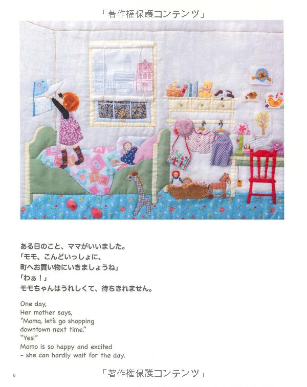 Applique quilt book: Sewing Momo