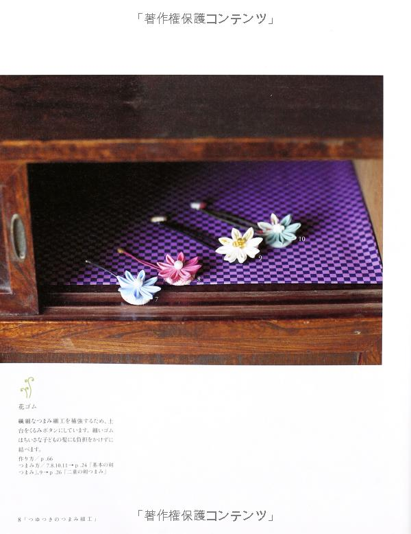 Enjoy crafted Kyoto Tsuyutsuki Japan hand work