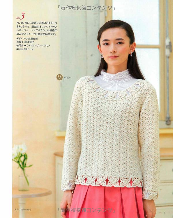 Stylish Crochet 6 Fall