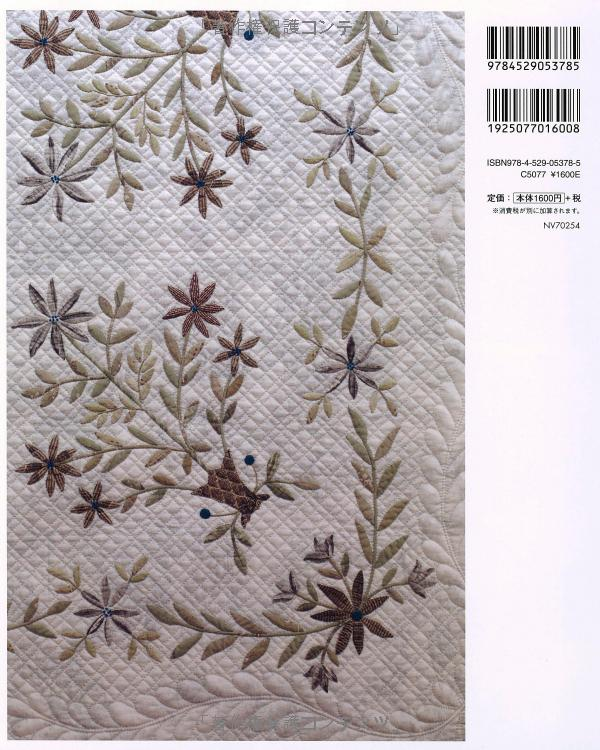 Quilt to make with cloth favorite Yoko Saito