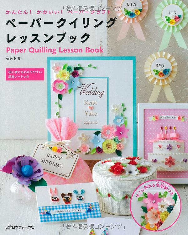 Paper Quilling lesson book