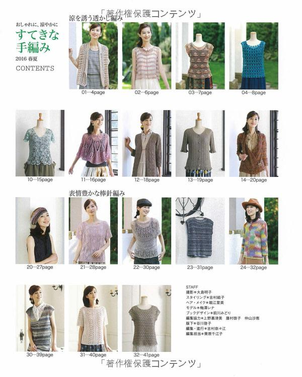 Nice Knitting 2016 Spring Summer
