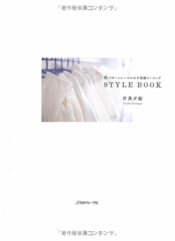 Childrens clothing sewing pattern label STYLE BOOK