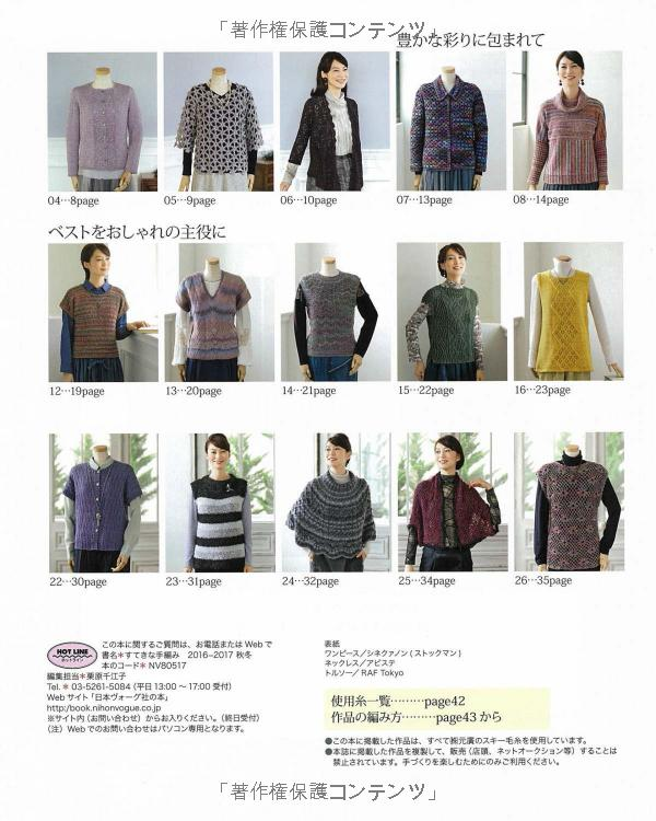 Nice Knitting 2016-2017 Autumn-Winter