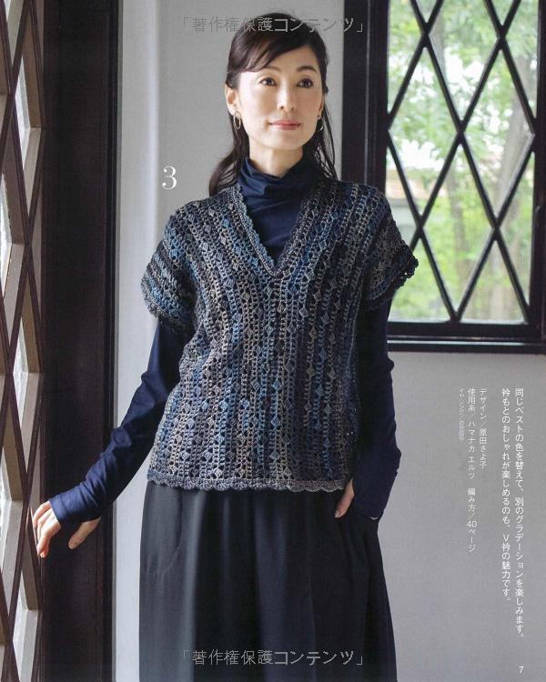 Autumn and winter of Crochet vol.8