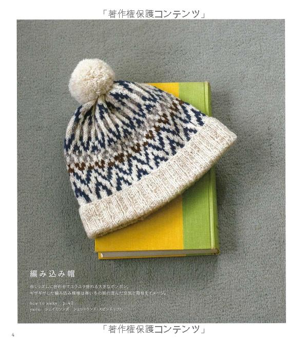 Winter hand-knitted accessories