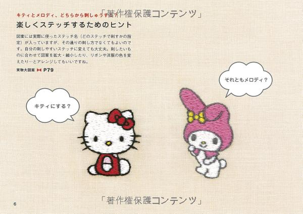 Sanrio character of embroidery BOOK