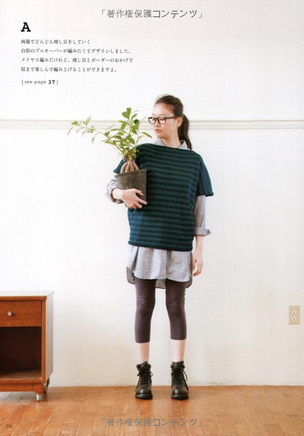 Knit with linen and cotton – Large book - Michiyo