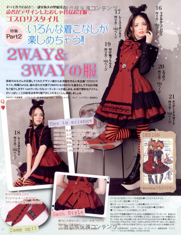 Gothic & Lolita Fashion Vol. 16