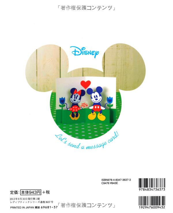 Disney greeting card