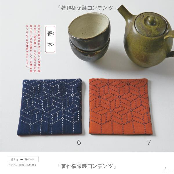 Traditional Japan hand work nice accessories 28 pattern